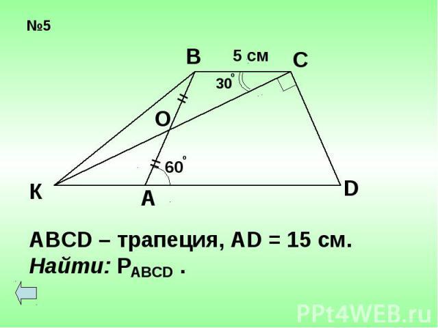 ABCD – трапеция, AD = 15 cм.Найти: P .