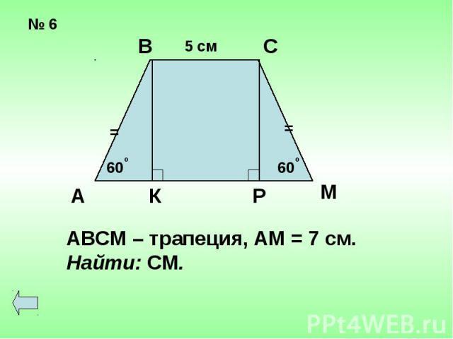 АВСМ – трапеция, АМ = 7 см.Найти: СМ.