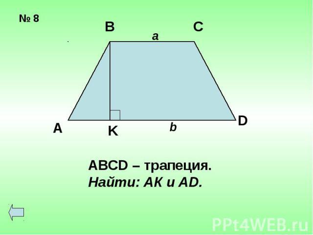 АВСD – трапеция.Найти: АК и АD.