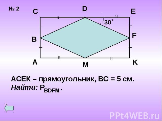 АСЕК – прямоугольник, ВС = 5 см.Найти: Р .