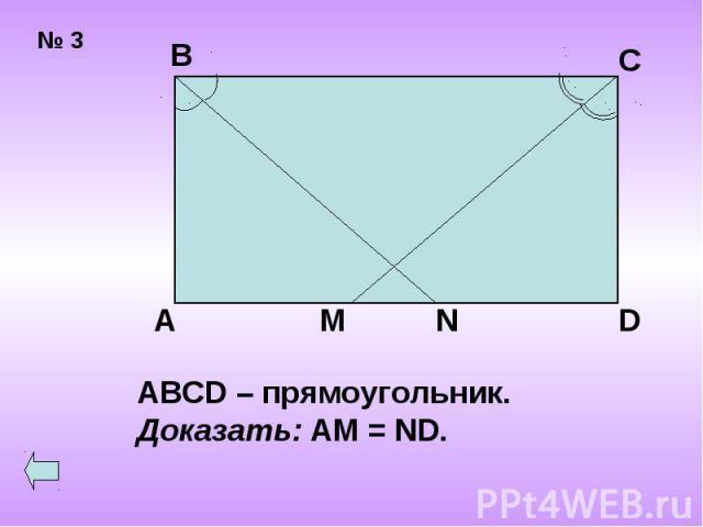 ABCD – прямоугольник.Доказать: AM = ND.