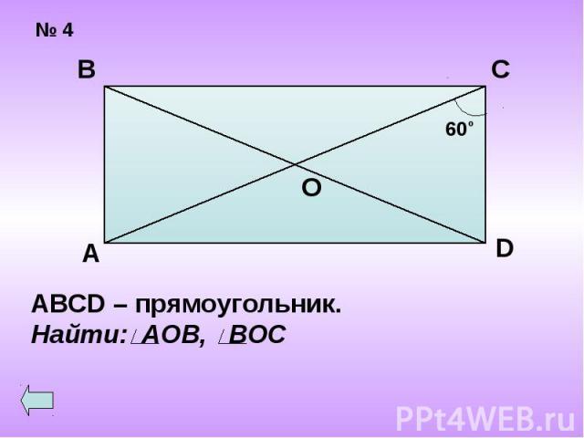 ABCD – прямоугольник.Найти: АОВ, ВОС