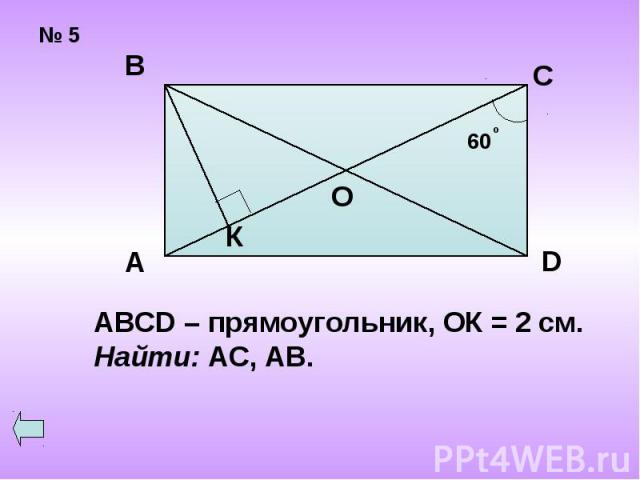 ABCD – прямоугольник, ОК = 2 см.Найти: АС, АВ.