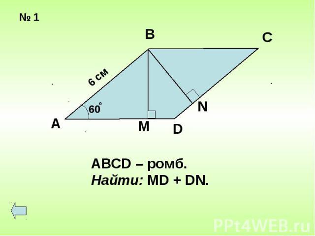 ABCD – ромб.Найти: MD + DN.
