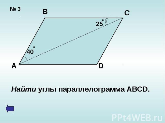 Найти углы параллелограмма ABCD.