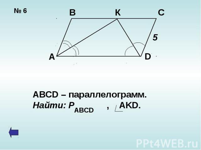 ABCD – параллелограмм.Найти: Р , AKD.