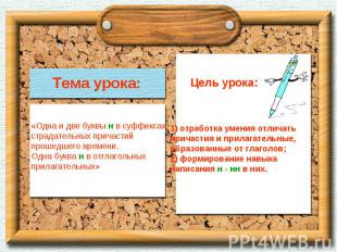 Тема урока:«Одна и две буквы н в суффиксахстрадательных причастийпрошедшего врем