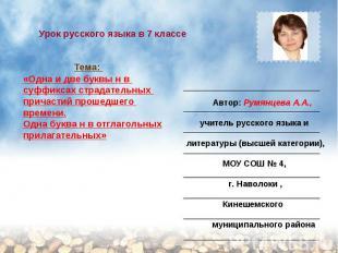 Урок русского языка в 7 классе Тема: «Одна и две буквы н в суффиксах страдательн