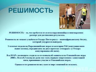 РЕШИМОСТЬРЕШИМОСТЬ – то, что требуется от атлета-паралимпийца в многократном раз