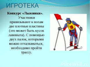 ОЛИМПИЙСКАЯ ИГРОТЕКАКонкурс «Лыжники». Участники привязывают к ногам две плотные