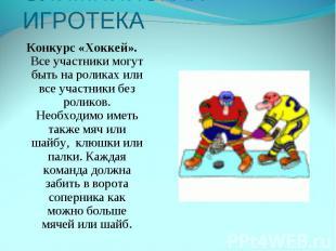ОЛИМПИЙСКАЯ ИГРОТЕКАКонкурс «Хоккей». Все участники могут быть на роликах или вс