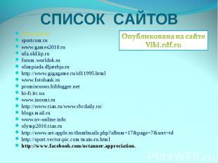 СПИСОК САЙТОВОпубликована на сайтеViki.rdf.ruwww.enci.rusportcom.ruwww.games2010