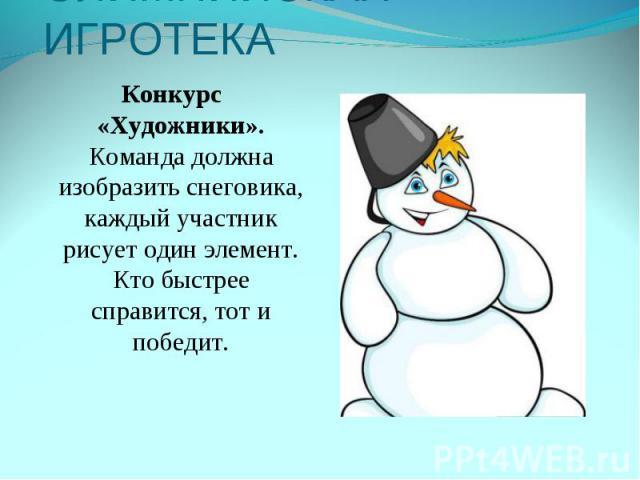 ОЛИМПИЙСКАЯ ИГРОТЕКАКонкурс «Художники». Команда должна изобразить снеговика, каждый участник рисует один элемент. Кто быстрее справится, тот и победит.