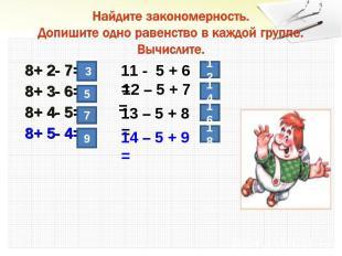 Найдите закономерность.Допишите одно равенство в каждой группе.Вычислите. 8+ 2-