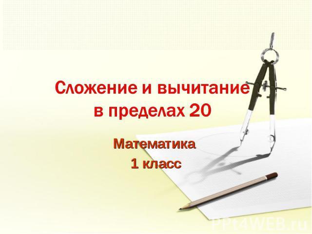 Сложение и вычитание в пределах 20Математика 1 класс