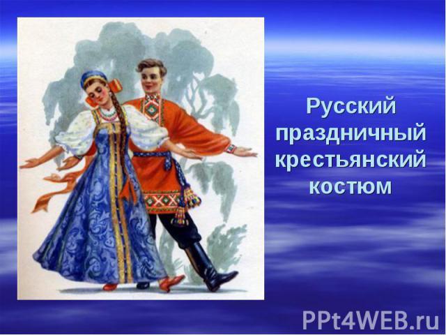 Русский праздничный крестьянский костюм