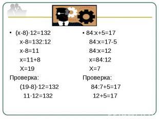 (х-8)∙12=132 х-8=132:12 х-8=11 х=11+8 Х=19Проверка: (19-8)∙12=132 11∙12=132• 84: