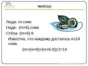 №492(а) Люда- m слив Надя- (m+6) слив Стёпа- (m+6)-9 Известно, что каждому доста