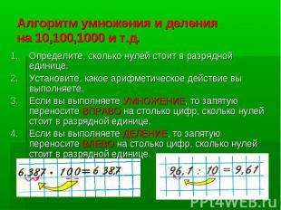 Алгоритм умножения и деления на 10,100,1000 и т.д.Определите, сколько нулей стои