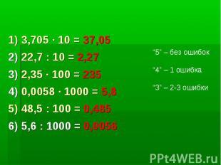 1) 3,705 · 10 = 37,052) 22,7 : 10 = 2,273) 2,35 · 100 = 2354) 0,0058 · 1000 = 5,