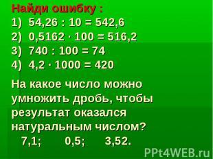 Найди ошибку :1) 54,26 : 10 = 542,62) 0,5162 · 100 = 516,23) 740 : 100 = 744) 4,