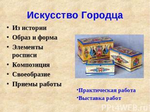Искусство ГородцаИз историиОбраз и формаЭлементы росписиКомпозицияСвоеобразиеПри