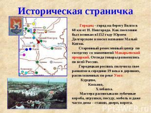 Историческая страничка Городец - город на берегу Волги в 60 км от Н. Новгорода.