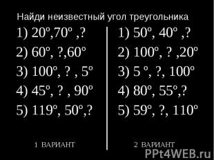 Найди неизвестный угол треугольника1) 20º,70º ,? 2) 60º, ?,60º3) 100º, ? , 5º4)