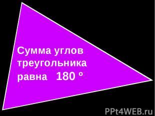 Сумма углов треугольника равна 180 º