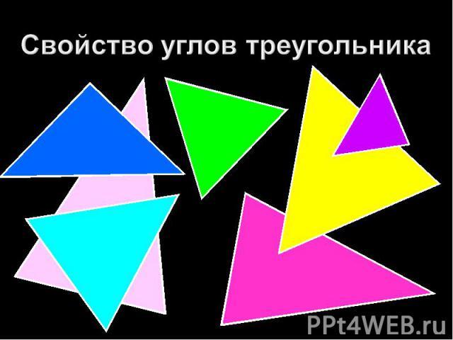 Свойство углов треугольника