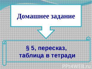 Домашнее задание§ 5, пересказ, таблица в тетради