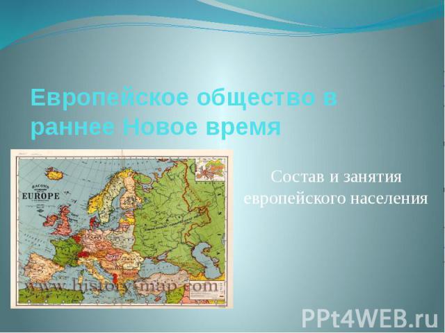 Европейское общество в раннее Новое времяСостав и занятия европейского населения