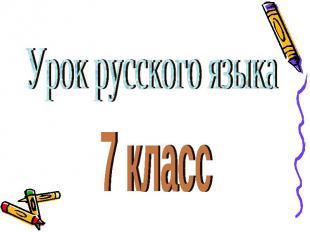 Урок русского языка7 класс