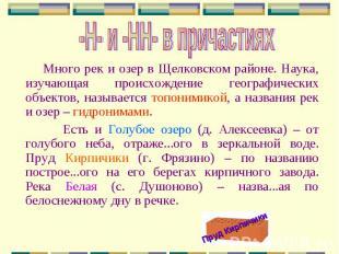 -Н- и -НН- в причастиях Много рек и озер в Щелковском районе. Наука, изучающая п