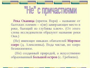 """""""Не"""" с причастиями Река Оканица (приток Вори) – название от балтских племен – «("""