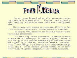 Река Клязьма Клязьма река в Европейской части России прот...ка...щая по те(р,рр)