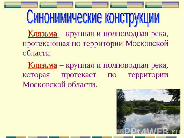 Синонимические конструкции Клязьма – крупная и полноводная река, протекающая по территории Московской области. Клязьма – крупная и полноводная река, которая протекает по территории Московской области.