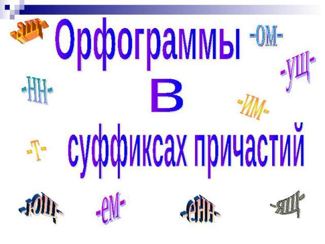 Орфограммы всуффиксах причастий