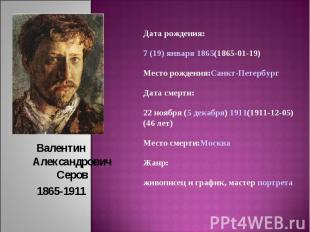 Валентин Александрович Серов1865-1911Дата рождения:7(19)января 1865(1865-01-19
