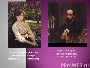 Валентин Серов. Девушка, освещенная солнцем (Портрет М.Я.Симонович). 1888Валенти