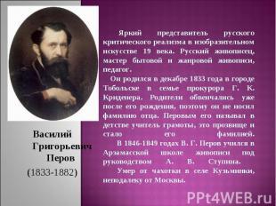 Яркий представитель русского критического реализма в изобразительном искусстве 1