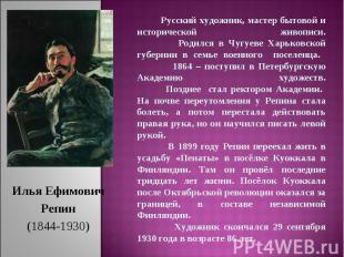 Илья ЕфимовичРепин(1844-1930) Русский художник, мастер бытовой и исторической жи