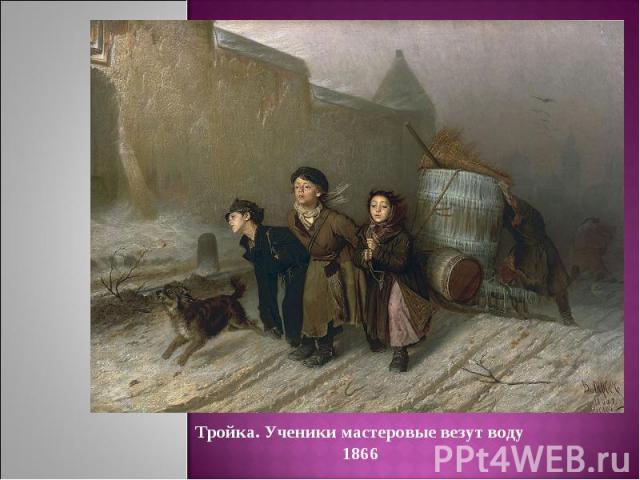 Тройка. Ученики мастеровые везут воду1866