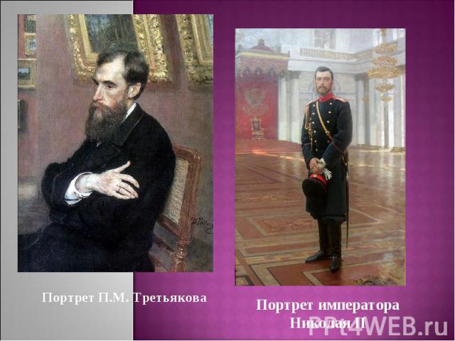 Портрет П.М. ТретьяковаПортрет императора Николая II
