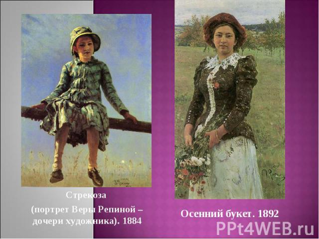 Стрекоза (портрет Веры Репиной – дочери художника). 1884Осенний букет. 1892