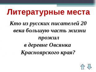 Литературные местаКто из русских писателей 20 века большую часть жизни прожил в