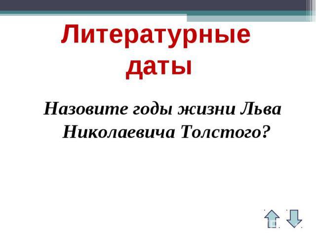 Литературные датыНазовите годы жизни Льва Николаевича Толстого?