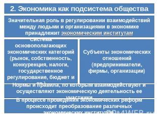 2. Экономика как подсистема обществаЗначительная роль в регулировании взаимодейс