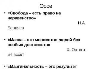Эссе«Свобода – есть право на неравенство» Н.А. Бердяев«Масса – это множество люд