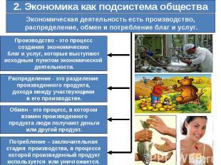 2. Экономика как подсистема обществаЭкономическая деятельность есть производство
